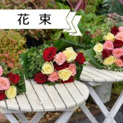 Fine!の花束