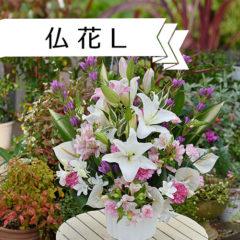 仏花アレンジメント Lサイズ