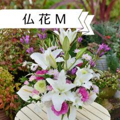 仏花アレンジメント Mサイズ