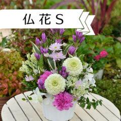 仏花 アレンジメント Sサイズ