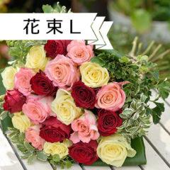花束 Lサイズ
