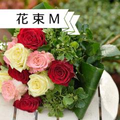 花束 Mサイズ