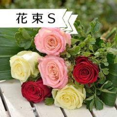 花束 Sサイズ